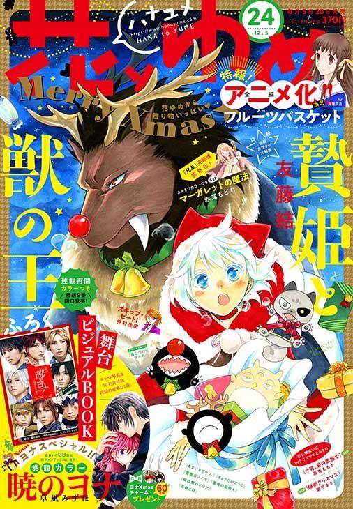 """""""Fruits Basket"""", el famoso manga de Natsuki Takaya, tendrá nueva adaptación animada, según se confirmó en la portada de la revista Hana to Yume."""