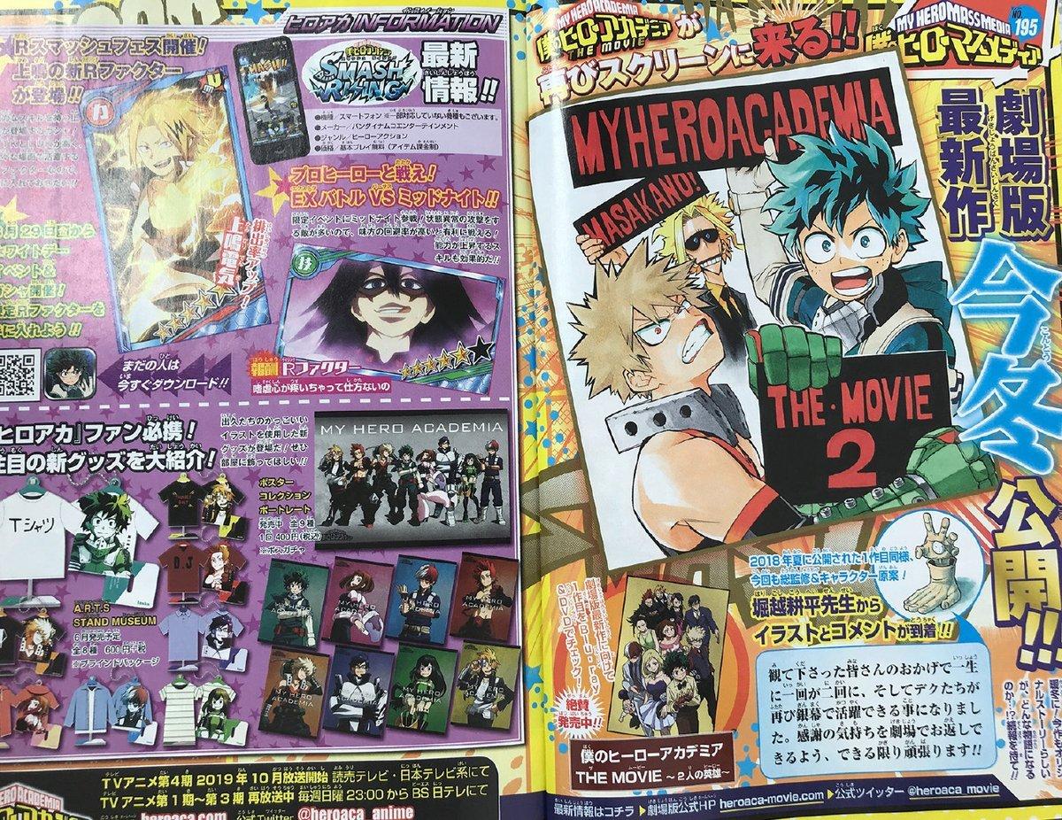 My Hero Academia: The Movie 2 se filtró en un pedazo de una revista japonesa (Foto: Shonen Jump)