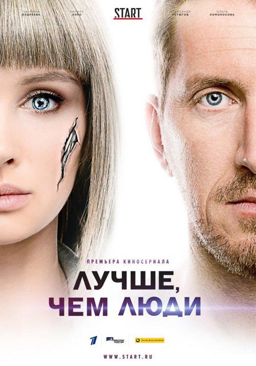 La primera temporada en Netflix tiene 16 episodios mientras que en Rusia cada entrega tiene 8 capítulos (Foto: Netflix)