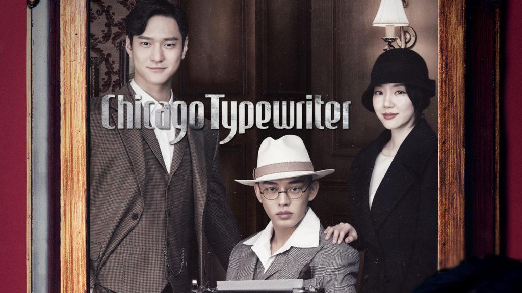 La serie de televisión surcoreana transmitida por TVN fue bien recibida por el público. (Foto: TVN)